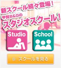 スタジオスクールを見る